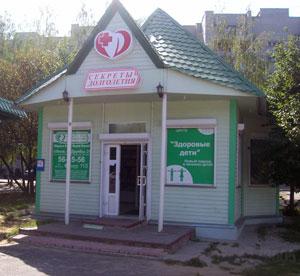 Аптека в г. Заречный