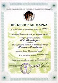 """""""Пензенская марка"""" - 2009"""
