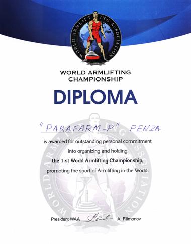 Диплом Мирового чемпионата по Армлифтингу