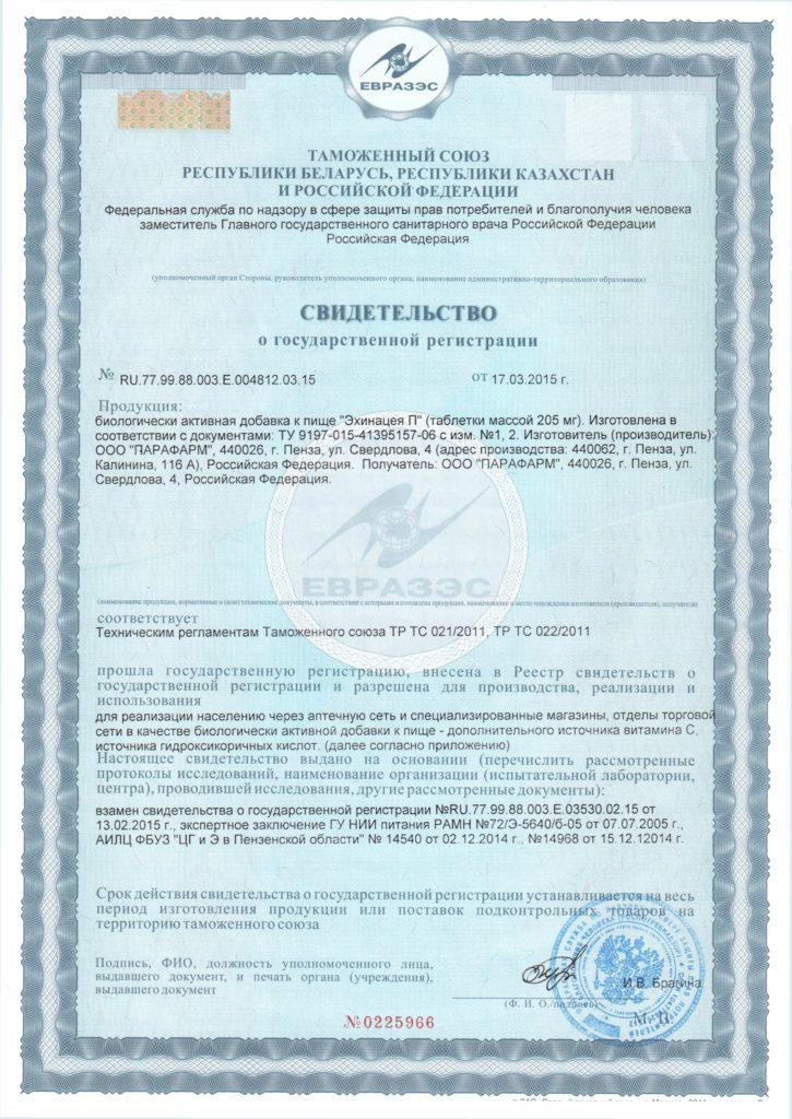 Эхинацея П (в таблетках): описание, инструкция по применению, отзывы