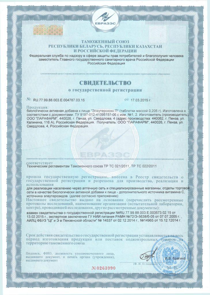 Элеутерококк П (в таблетках): описание, инструкция по применению, отзывы