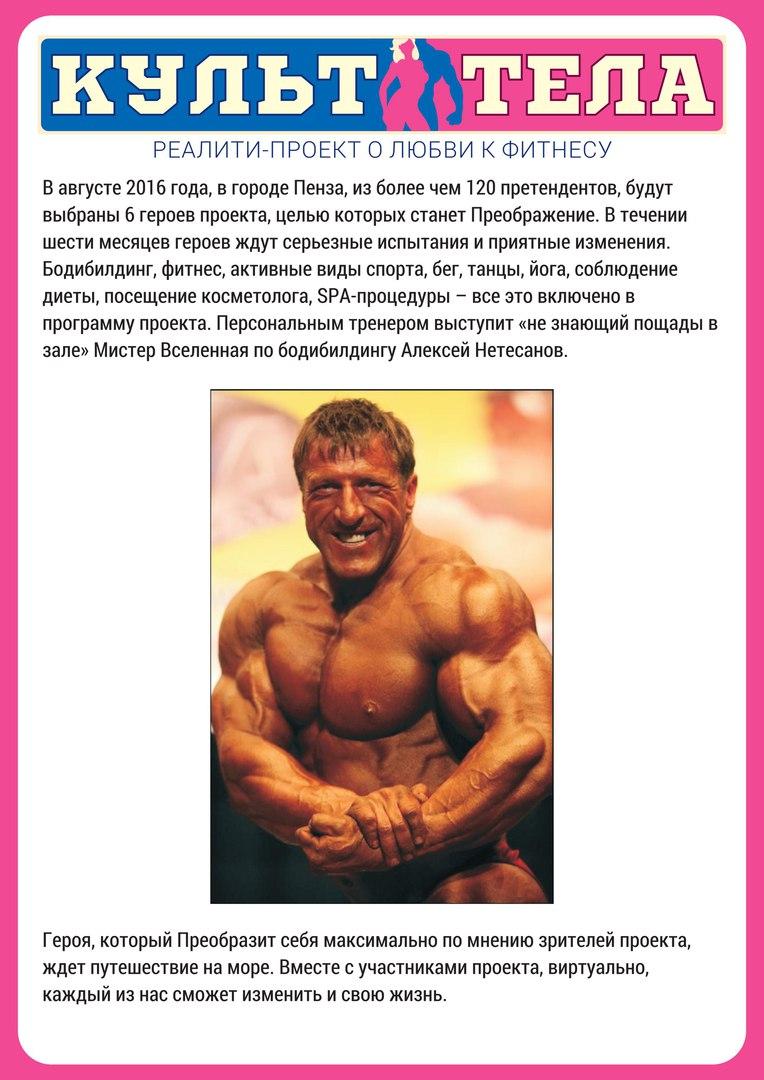 Алексей Нетесанов - тренер проекта