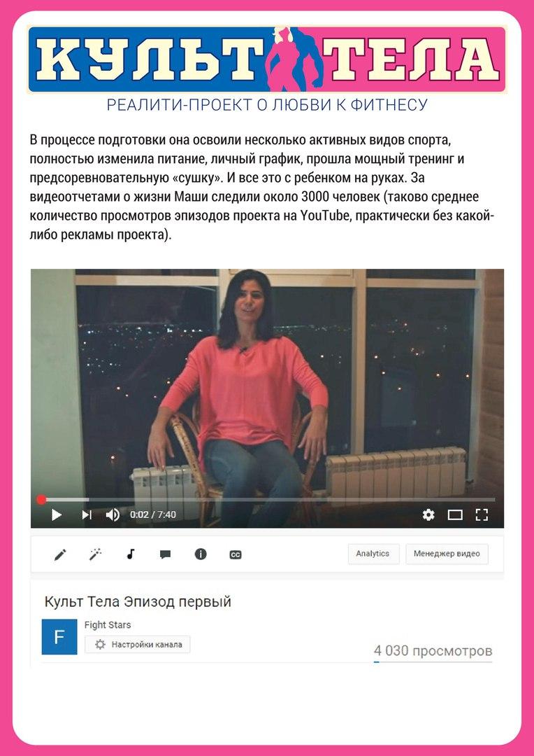 Маша - героиня первого сезона проекта Культ Тела