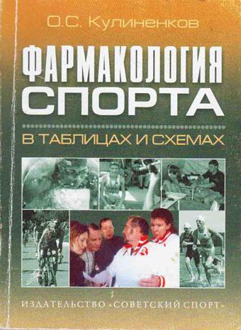 farmakologiya sporta