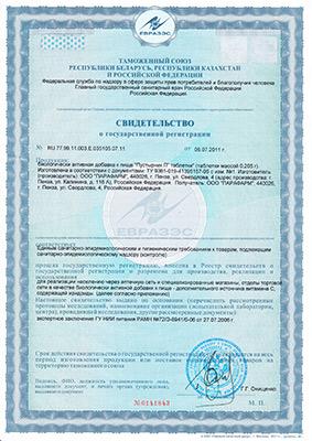 Пустырник П (в таблетках): описание, инструкция по применению, отзывы