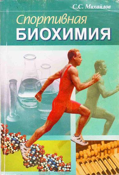 sportivnaya-biohimiya