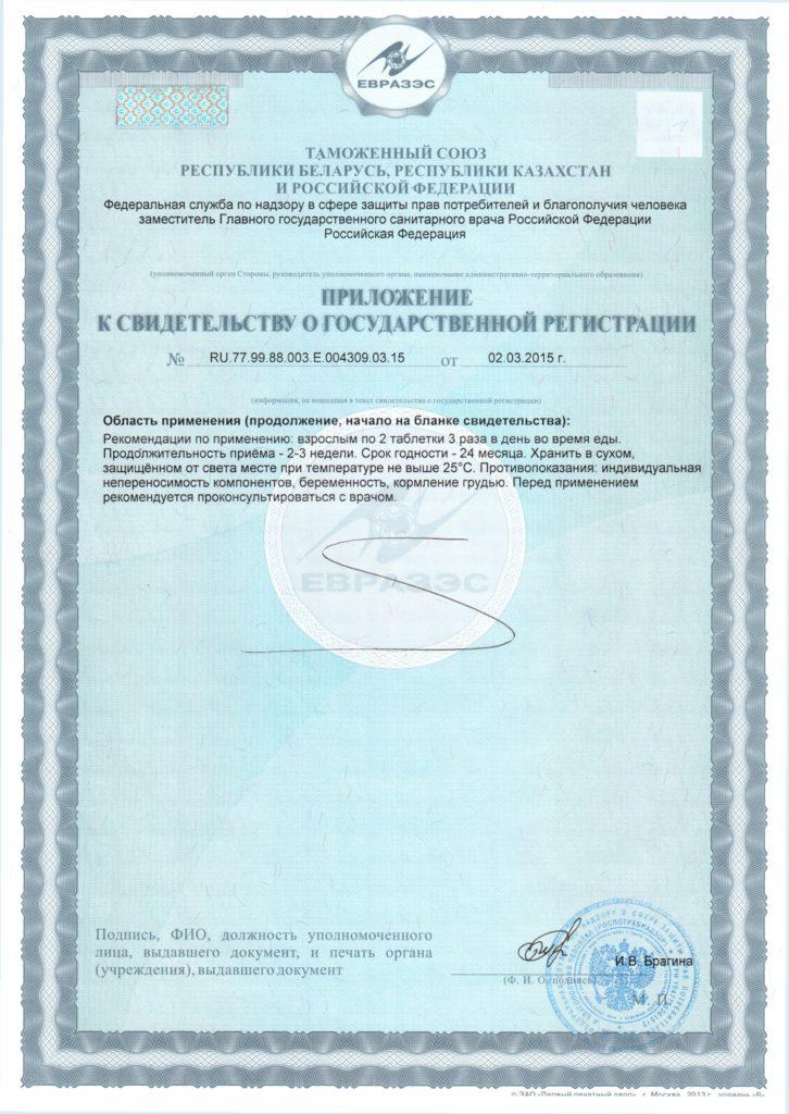 Иван-чай П (кипрей): описание, инструкция по применению, отзывы