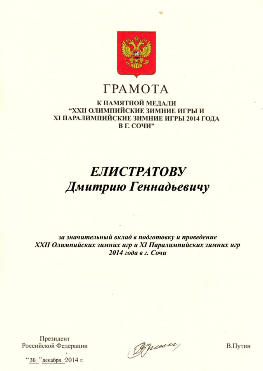 Грамота к памятной медали от Президента РФ