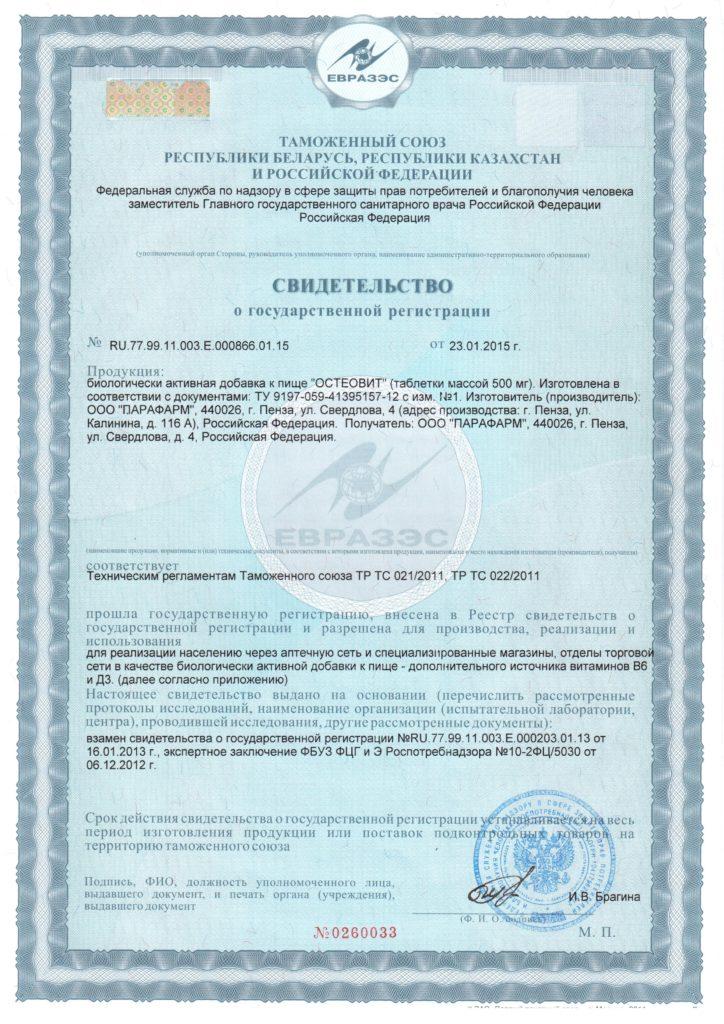 ОСТЕО-ВИТ СГР 1