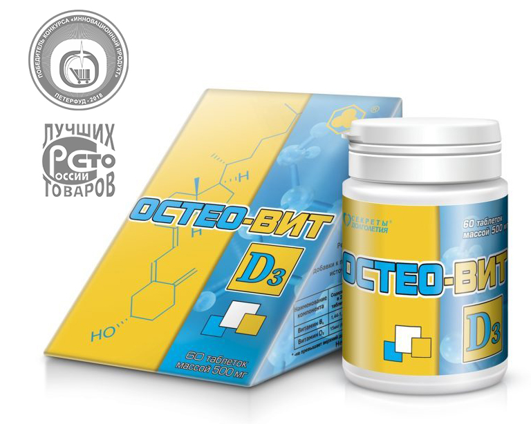 Остео-Вит D3 – витамины в поддержку костной системе и иммунитету