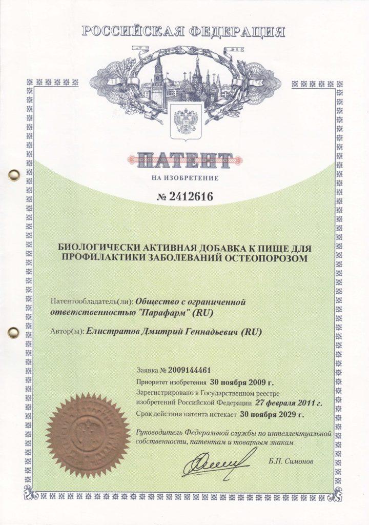 Патент на изобретение №2412616
