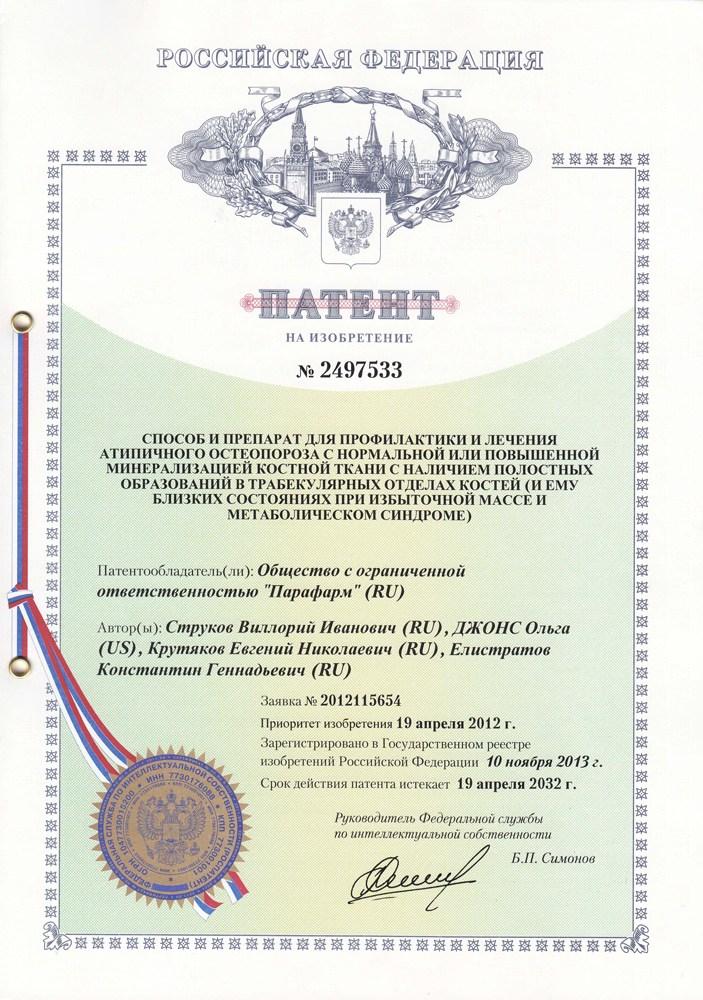 Патент на изобретение №2497533