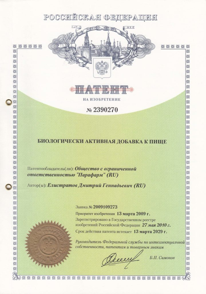 Патент на изобретение РФ №2390270