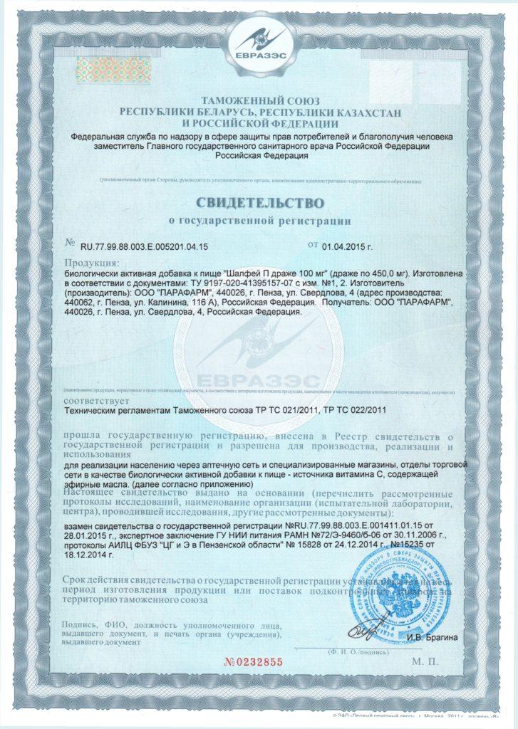 Шалфей П (драже): описание, инструкция по применению, отзывы
