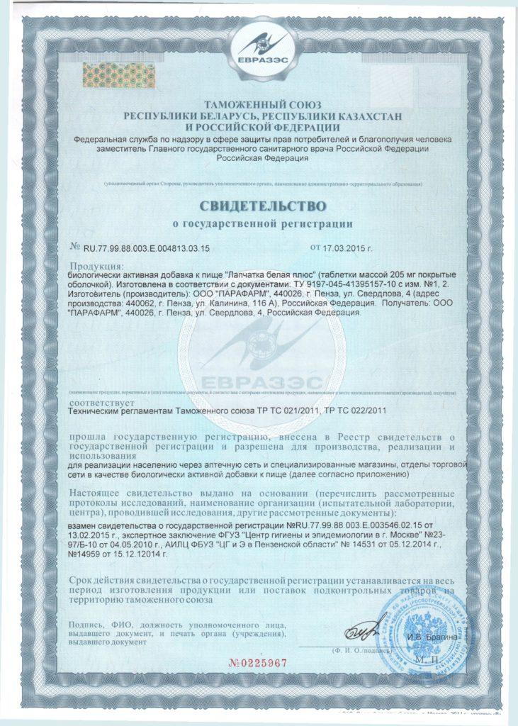 Тирео-Вит: описание, инструкция по применению, противопоказания, отзывы