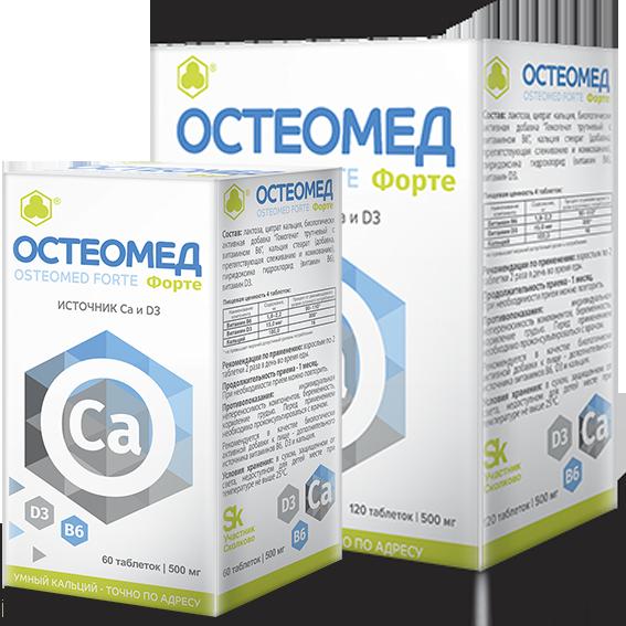 остеомед форте 60 и 120 таблеток