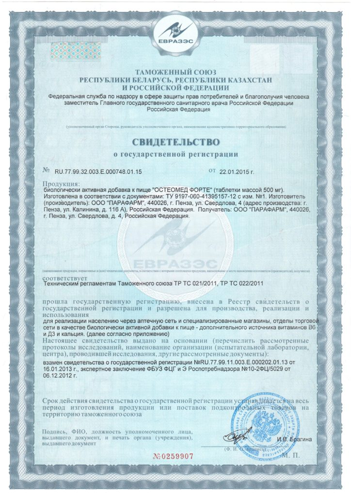 Остеомед Форте СГР 1