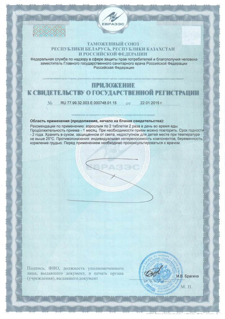Остеомед Форте СГР 2