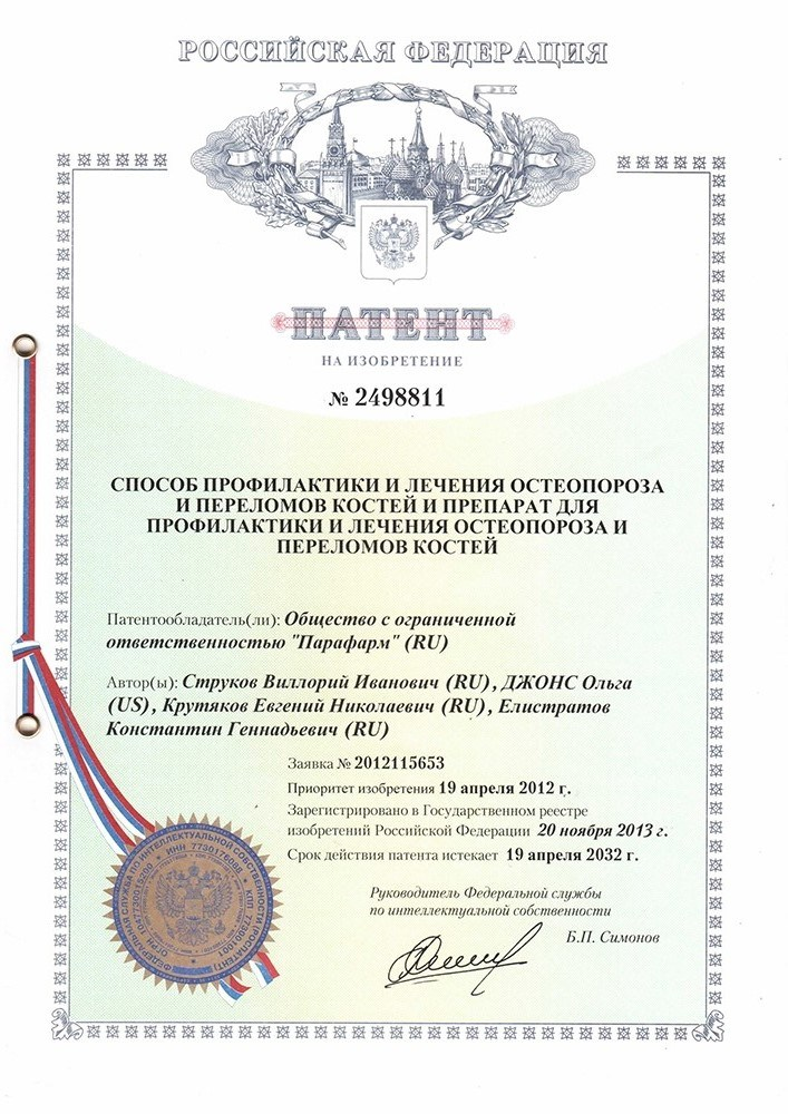 Патент на изобретение РФ №2498811