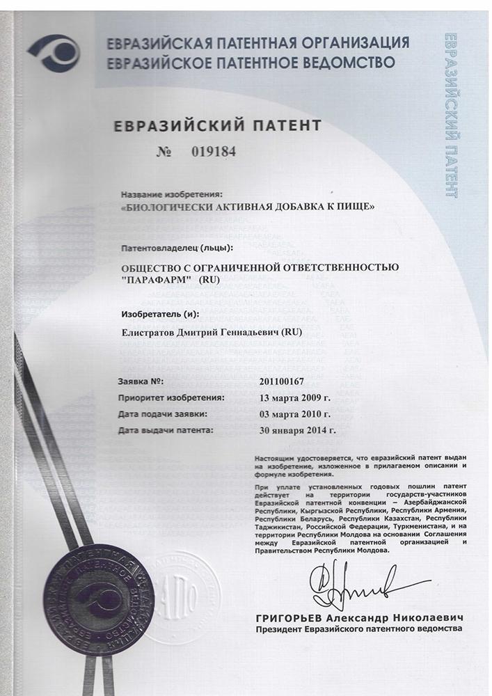 ООО «Парафарм» теперь обладает европейскими и евразийскими патентами!