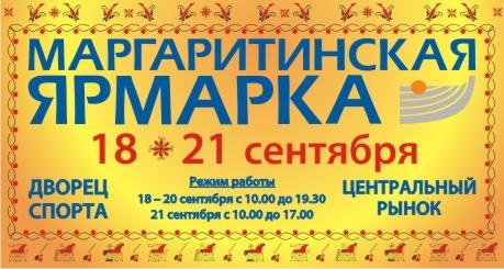 """Продукция """"ПАРАФАРМ"""" на Маргаритинской ярмарке в Архангельске"""