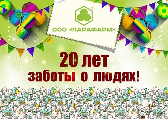 """ПАРАФАРМ"" 20 лет!"