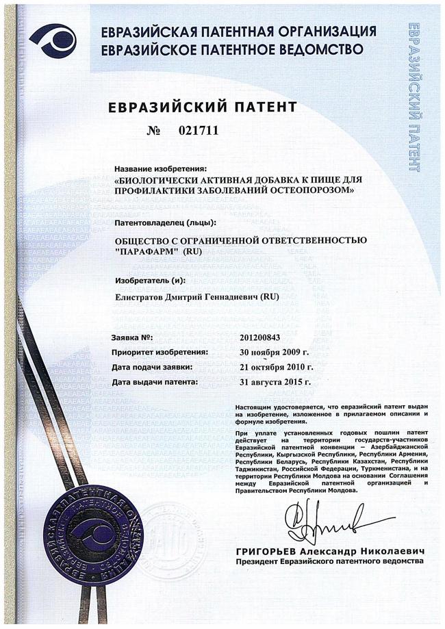 """Евразийский патент на """"Остеомед"""""""