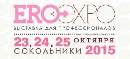 """""""Эромакс"""" будет представлен на выставке для профессионалов """"EROEXPO"""""""