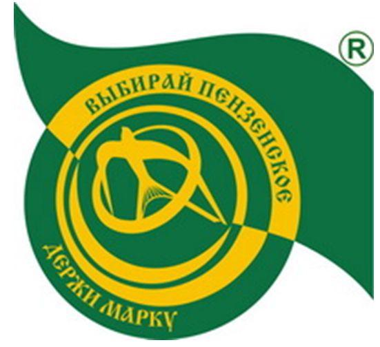 """""""Пензенская марка 2015"""""""