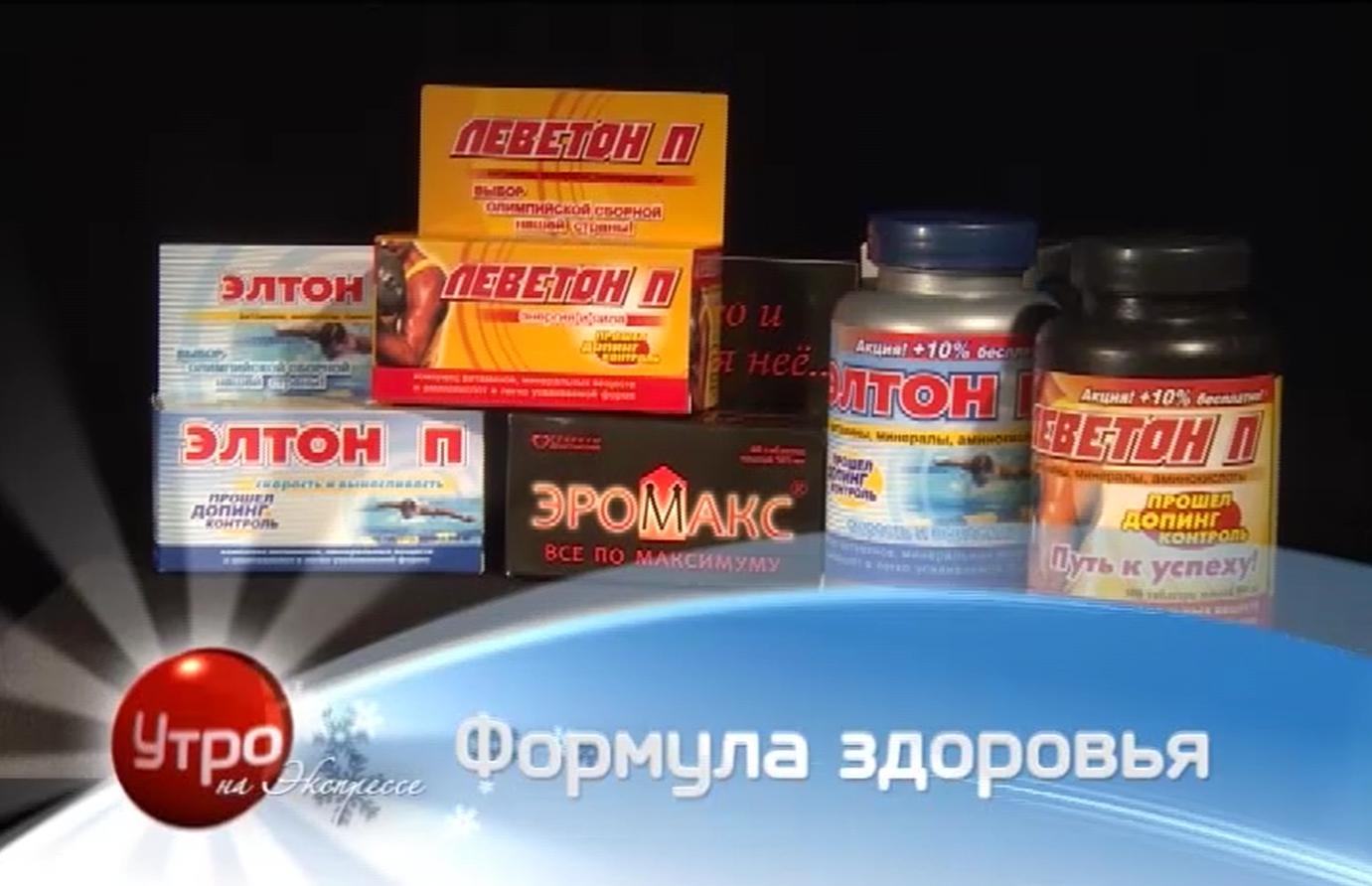 """ООО """"ПАРАФАРМ"""" выводит """"формулу здоровья"""" на телеканале """"Экспресс"""""""