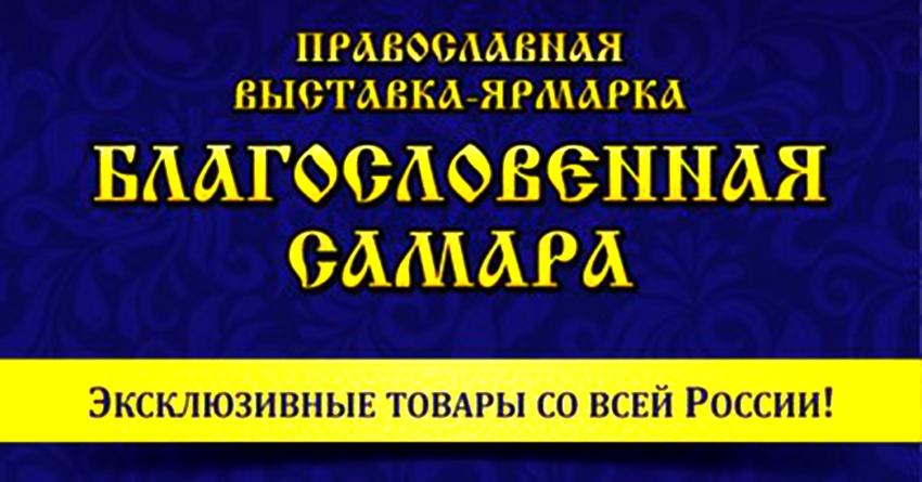 ООО «Парафарм» примет участие в Православной выставке «Экспо-Волга» в Самаре