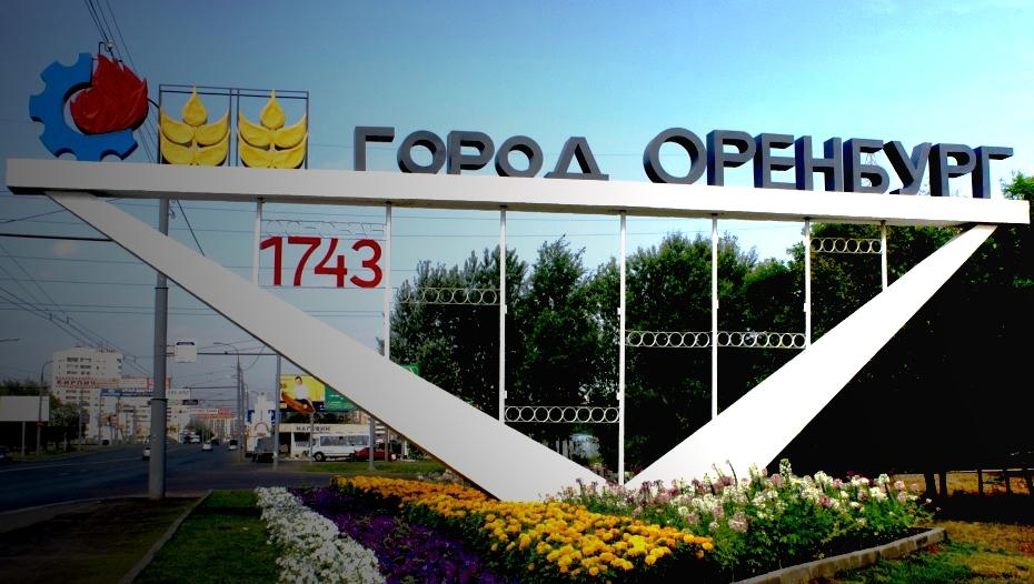 ООО «Парафарм» примет участие в выставке «Регионы России» в Оренбурге