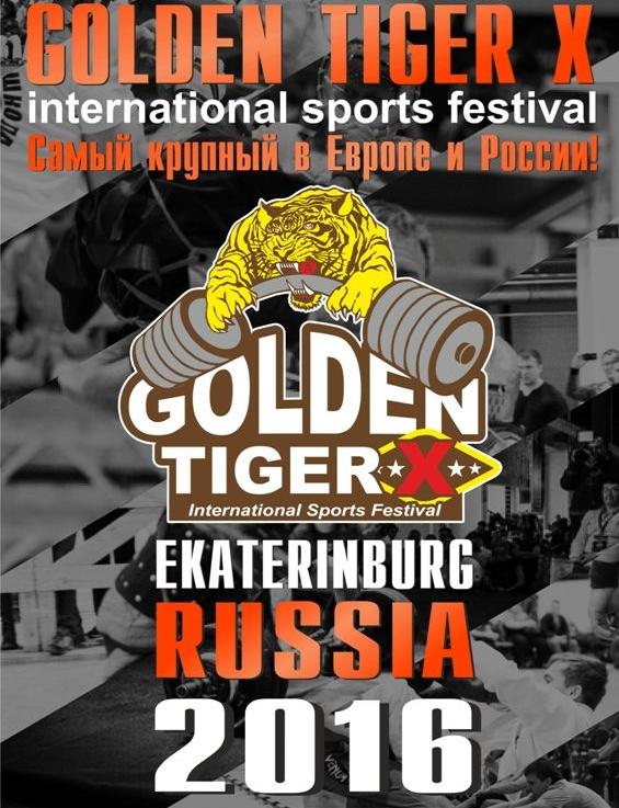 Награда за помощь в организации «Золотого тигра»