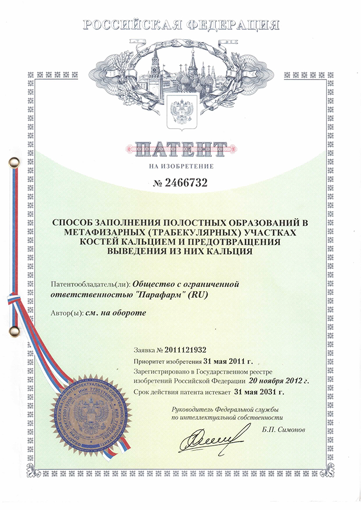 Сертификат патента на остео-вит Бразилия