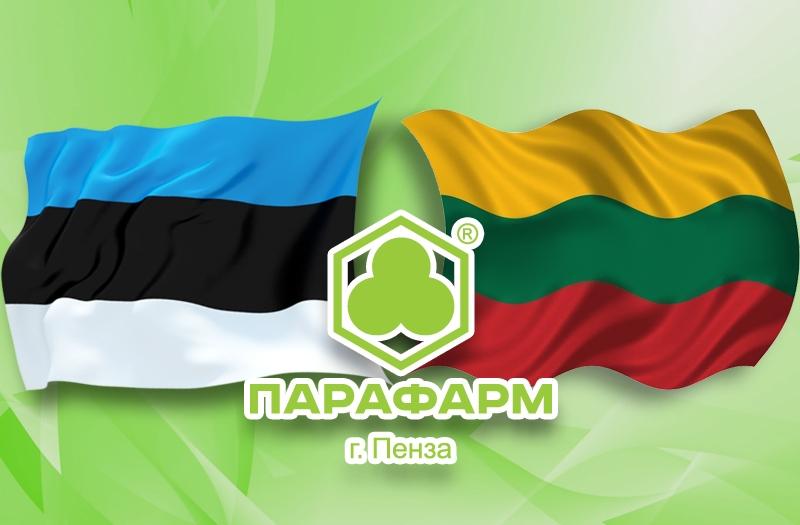 Продукция компании «Парафарм» поставляется в страны Прибалтики