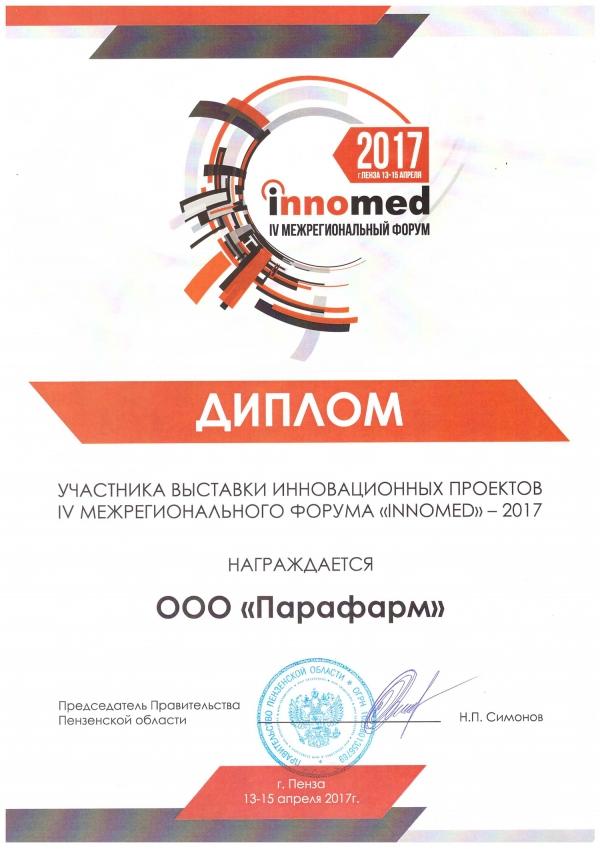 Компания «Парафарм» приняла участие в форуме InnoMed-2017
