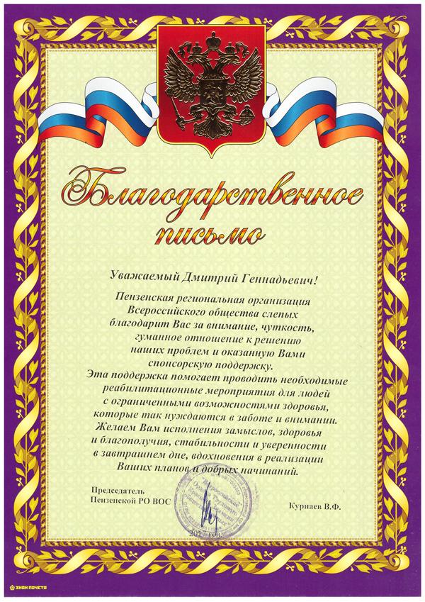Благодарность ООО Парафарм от Всероссийского общества слепых