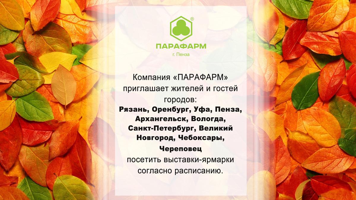 Компания Парафарм_Пензенская Марка