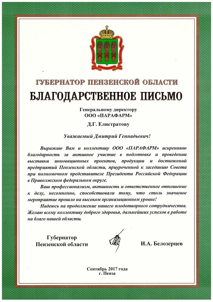 губернатор пензенской области иван белозерцев вручил благодарственное письмо елистратову дмитрию