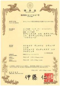 Японский патент на Остеомед. 5917687