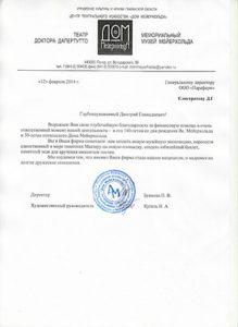 Благотворительная деятельность компании «Парафарм». Благодарственное письмо от Дома Мейерхольда