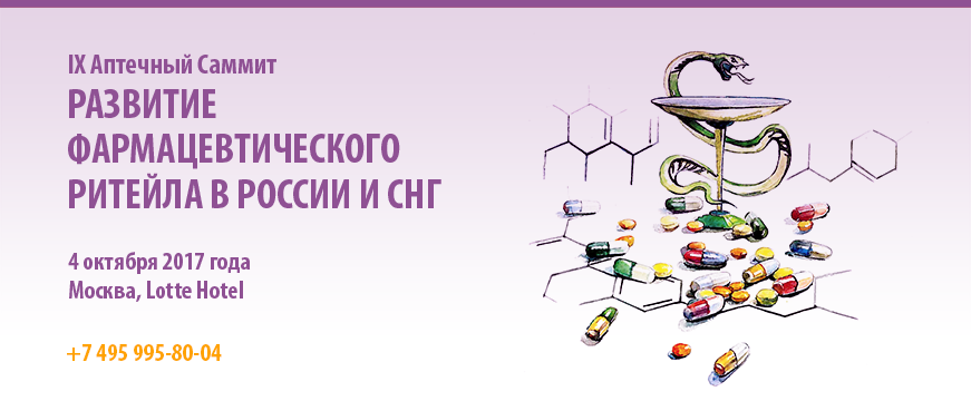 ООО Парафарм на аптечном саммите
