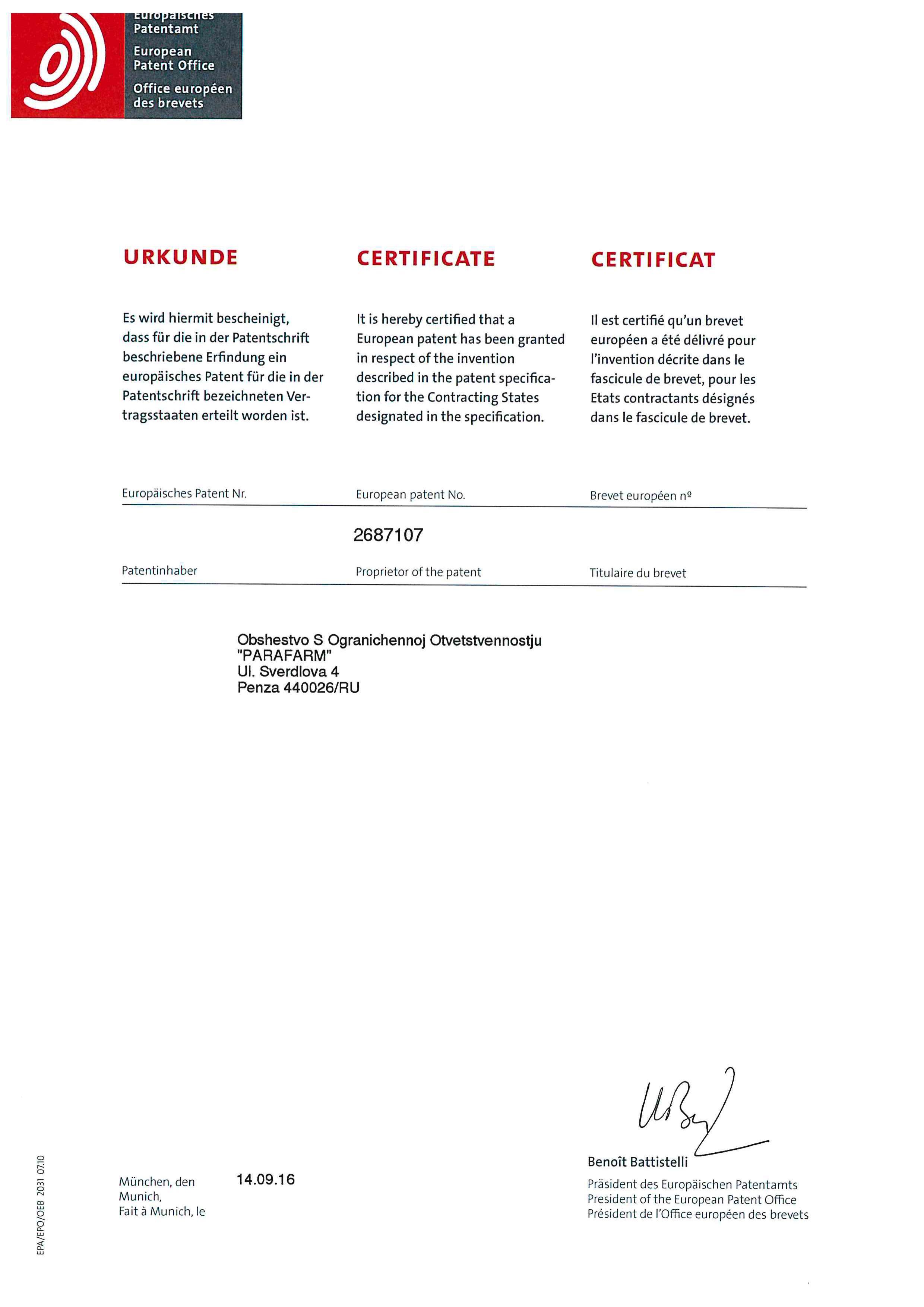 Европейский патент Эромакс