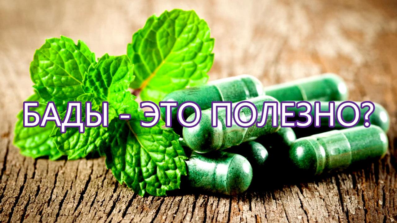 Биологически-активные добавки – заменители лекарств