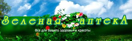 Зеленая аптека. Аптечная сеть в Республике Беларусь