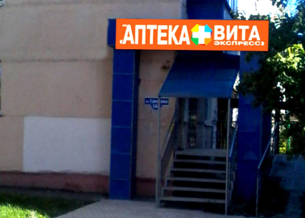 Сеть аптек ВИТАЭКСПРЕСС от ООО Мир офиса