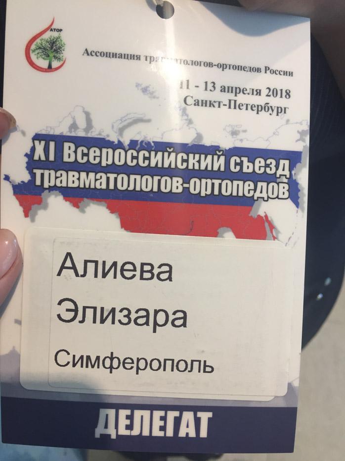 Всероссийский съезд травматологов-ортопедов 2018