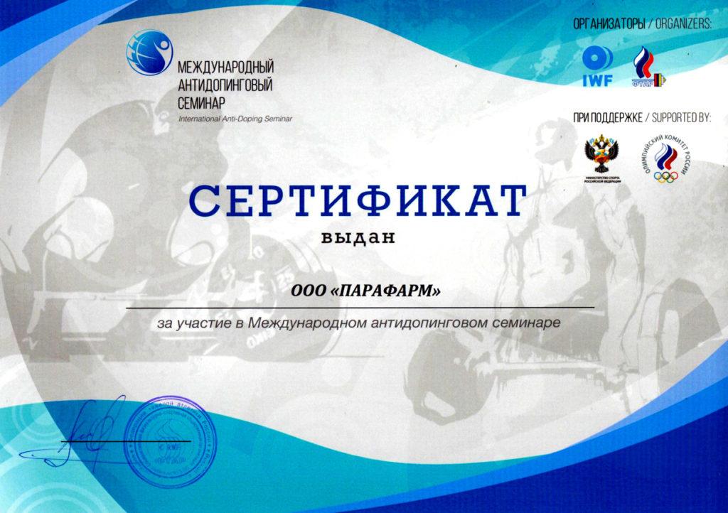 Международный антидопинговый семинар Сертификат