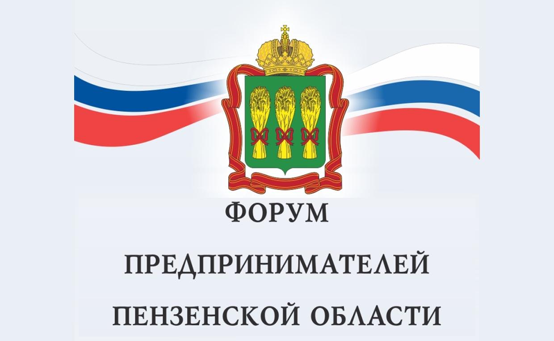 форум предпринимателей Пензенской области