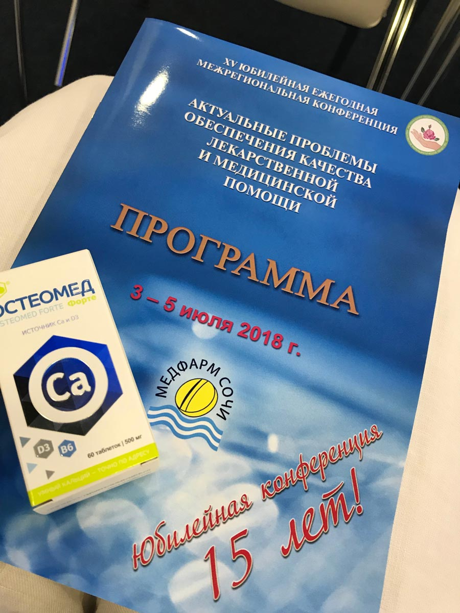 конференция в Сочи
